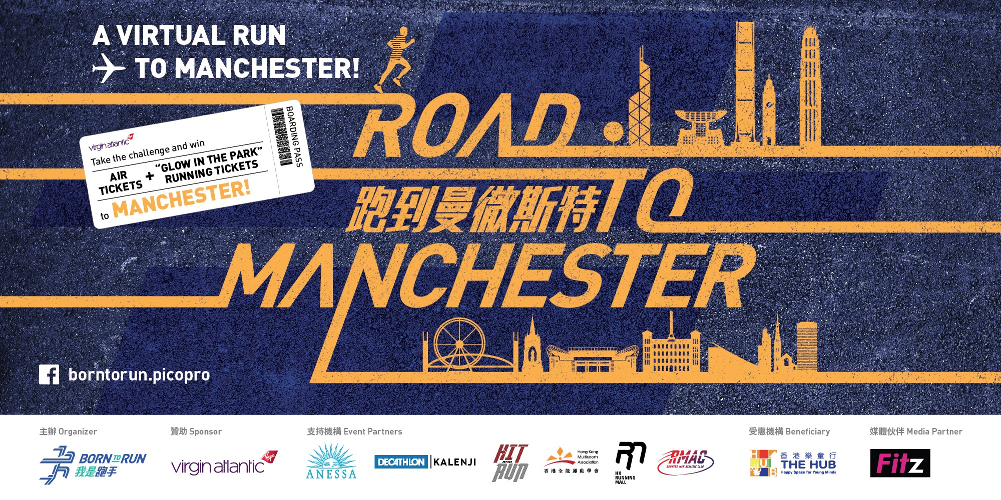 Road to Manchester 跑到曼徹斯特